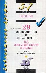29 монологов и диалогов на английском языке для школьников, 5-7 класс, Минаев Ю.Л., 2000