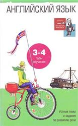 Английский язык, Устные темы и задания по развитию речи, 3-4 года обучения. Гиндлина И.М., Родин И.О., 2011