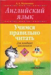 Английский язык, Учимся правильно читать, Малинина А.А., 2012