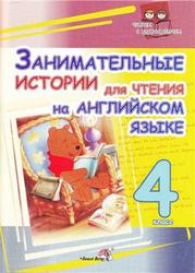 Занимательные истории для чтения на английском языке, 4 класс, Яцкова С.С., 2009