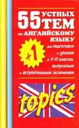 55 устных тем по английскому языку, 5-11 класс, Смирнов Ю.А., 2008