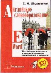 Английское словообразование, English Word Formation, Шидловская С.Н., 2010