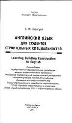 Английский язык для студентов строительных специальностей, Learning Building Construction in English, Гарагуля С.И., 2011