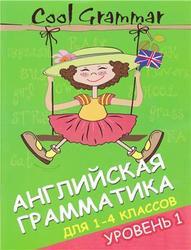 Cool grammar, Английская грамматика, 1-4 класс, Уровень 1, Наумова Е.А., 2013