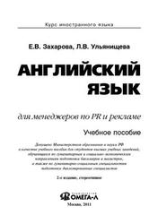 Английский язык для менеджеров по PR и рекламе, Захарова Е.В., Ульянищева Л.В., 2011