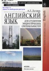 Английский язык для студентов энергетических специальностей, Луговая А.Л., 2009