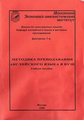 Методика преподавания английского языка в ВУЗе, Дмитренко Т.А., 2009