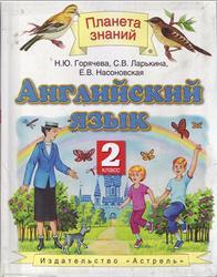 Английский язык, 2 класс, Горячева Н.Ю., Ларькина С.В., Насоновская Е.В.