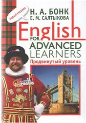 English for advanced learners, Продвинутый уровень, Бонк Н.А., Салтыкова Е.М., 2009