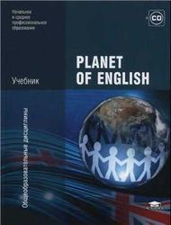 Учебник По Английскому Языку Planet Of English Читать