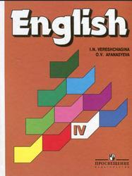 Английский язык, 4 класс, Верещагина И.Н., Афанасьева О.В., 2012