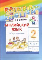 Решебник по книга англиискому языку 2класс