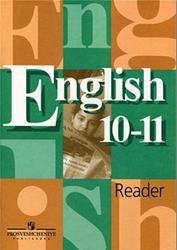 Английский язык, Книга для чтения, 10-11 класс, Кузовлев В.П., Лапа Н.М., Перегудова Э.Ш., 2000