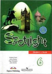 Английский в фокусе, 6 класс, Spotlight, Ваулина Ю.Е., Дули Д., Подоляко О.Е., 2008
