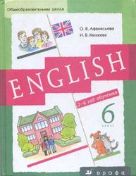 Новый курс английского языка, 6 класс, Второй год обучения, Афанасьева О.В., Михеева И.В., 2005