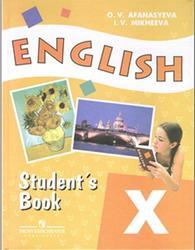Английский язык, 10 класс, Афанасьева О., Михеева И., 2007