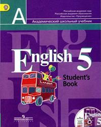 Английский язык, 5 класс, Кузовлев В.П., Лапа Н.М., Костина И.Р., 2013