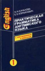 Практическая грамматика английского языка, Том 1, Качалова К.Н., Израилевич Е.Е., 2003