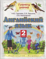 Английский язык, 2 класс, Горячева Н.Ю., Ларькина С.В., Насоновская Е.В., 2012