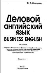Деловой английский язык, Слепович В.С., 2012