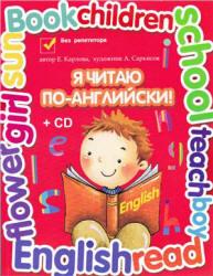 Я читаю по-английски, Карлова Е.Л., 2014