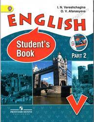 Английский язык, 5 класс, Часть 2, Верещагина И.Н., Афанасьева О.В., 2013
