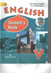 Английский язык, 5 класс, Часть 1, Верещагина И.Н., Афанасьева О.В., 2013