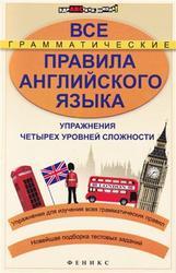 Все грамматические правила английского языка, Безкоровайная О.Л., Васильева М.П., 2012