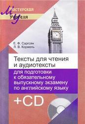 Тексты для чтения и аудиотексты для подготовки к обязательному выпускному экзамену по английскому языку, Саргсян Е.Ф., 2013
