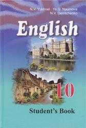 Английский язык, 10 класс, Юхнель Н.В., Наумова Е.Г., Демченко Н.В., 2011