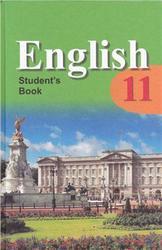 Английский язык, 11 класс, Юхнель Н.В., Наумова Е.Г., Демченко Н.В., 2012
