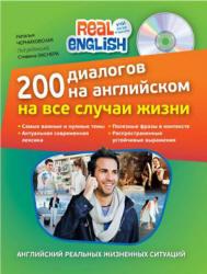 200 диалогов на английском на все случаи жизни, Черниховская Н.О., 2014