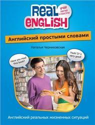 Английский простыми словами, Черниховская Н.О., 2012