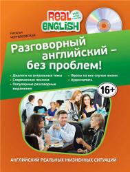 Разговорный английский - без проблем, Черниховская Н.О., 2013