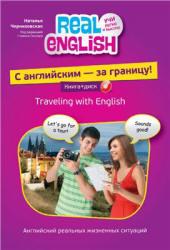 С английским - за границу, Черниховская Н.О., 2012