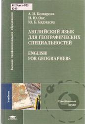 Английский язык для географических специальностей, English for Geographers, Комарова А.И., 2005