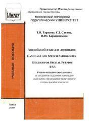 Английский язык для логопедов, Тарасова Т.Н., Савина С.Л., Барышникова И.Ю., 2003