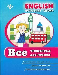 Все тексты для чтения, Иванова И.Е., Наумова Е.А., Войтенко Л., 2013