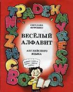 Веселый алфавит, английского языка, Фурсенко С., 2000