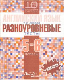 АНГЛИЙСКИЙ ЯЗЫК, 5-6 классы, Лабода Т. Е., 2006