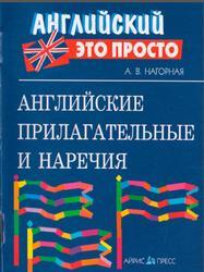 Английские прилагательные и наречия, Нагорная А.В., 2011
