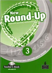 New Roud-up 3, Teacher s book, Грамматика английского языка, Evans V., Dooley J., Kondrasheva I.