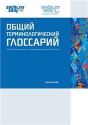 Общий терминологический глоссарий XXII Олимпийских зимних игр и XI Паралимпийских зимних игр 2014 года в Сочи, Англо-русский, 2012