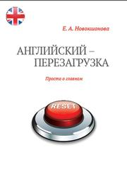 Английский-перезагрузка, Просто о главном, Новокшонова Е., 2014