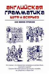 Английская грамматика шутя и всерьез, 440 мини-уроков, Ганина Н.А., 2013