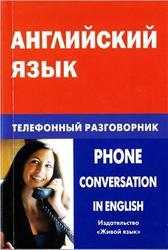 Английский язык, Телефонный разговорник, Газиева И.А., 2010