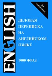 Деловая переписка на английском языке, 1000 фраз, Шевелева С.А., Скворцова М.В., 2000