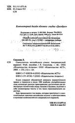 Самоучитель английского языка, Американский вариант, Соколова Л., 2004