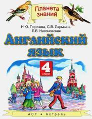 Английский язык, 4 класс, Горячева Н.Ю., Ларькина С.В., Насоновская Е.В., 2014