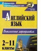 Английский язык, внеклассные мероприятия, 2-11 классы, Андросенко Т.Д., Дышлюк М.И, Коломиец О.А., 2014